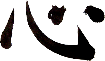 kanji kokoro - shin - le coeur - l'esprit