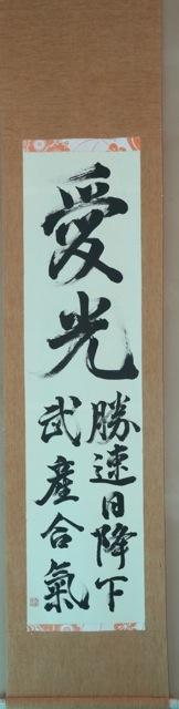 Aïko/Katsubayaki/Kokka/Takemusu Aïki/TsunemoriLa Lumière de l'AmourLe Jour de la Victoire Eclair est arrivé(signé) Takemusu Aïki Tsunemori