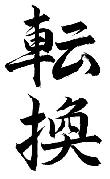 Tenkan: changer de direction, de ligne de conduite, d'état d'esprit (Tamura Nobuyoshi)